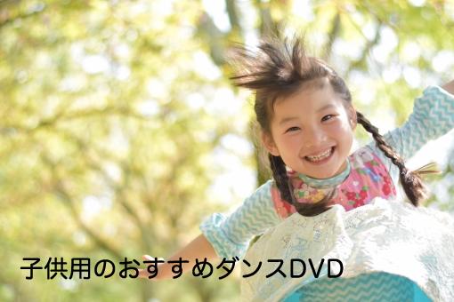 子供用のおすすめダンスDVDを5つ紹介